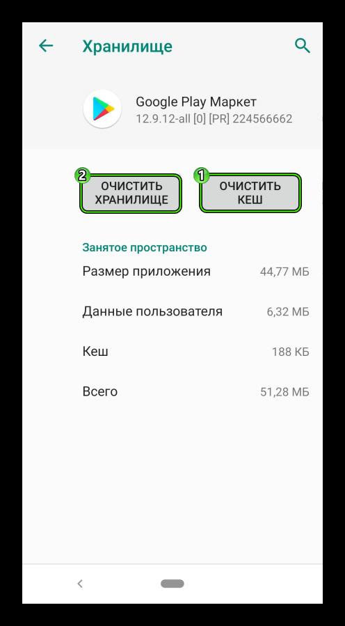 Полная чистка данных от приложения Google Play в настройках Android