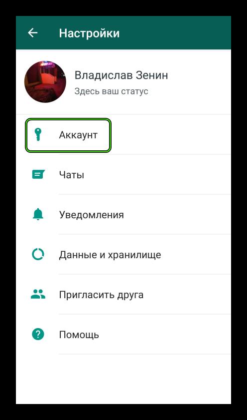Пункт Аккаунт в окне параметров мессенджера WhatsApp для Android