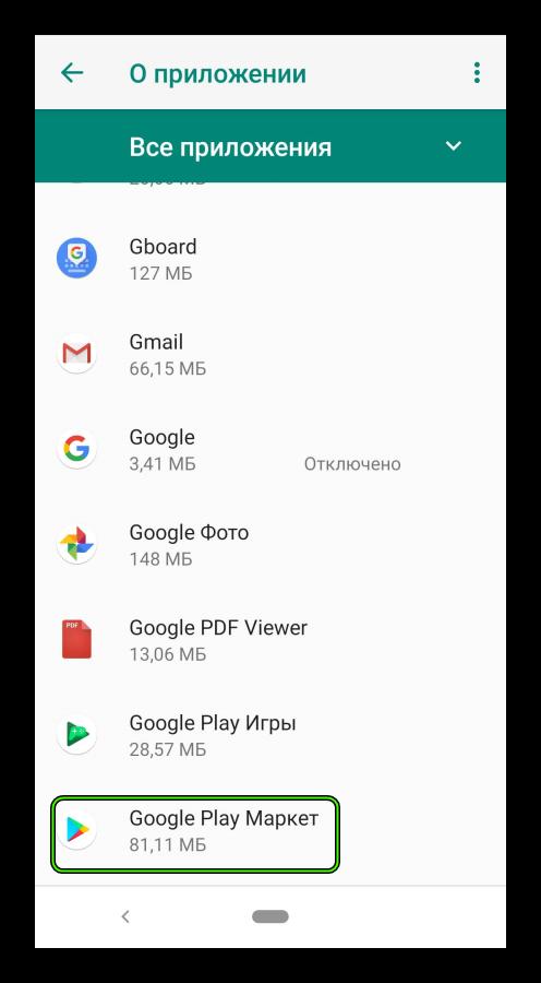 Пункт Google Play Маркет в общем списке приложений Android