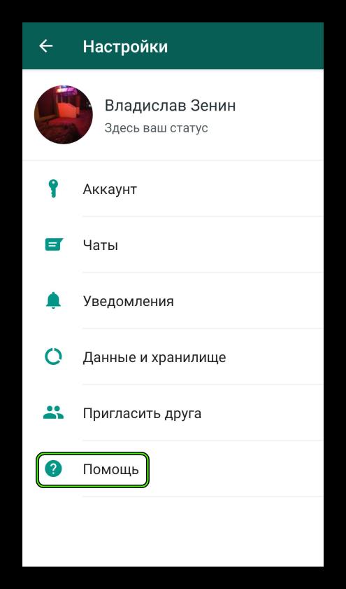 Пункт Помощь в настройках WhatsApp