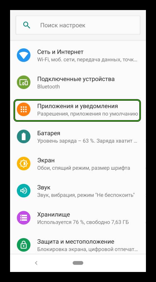 Пункт Приложения и уведомления в настройках Android