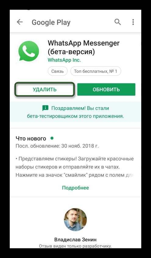 Удалить мессенджер WhatsApp из магазина приложений Google Play