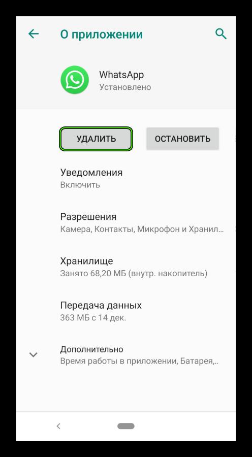 Удалить мессенджер WhatsApp из настроек Android