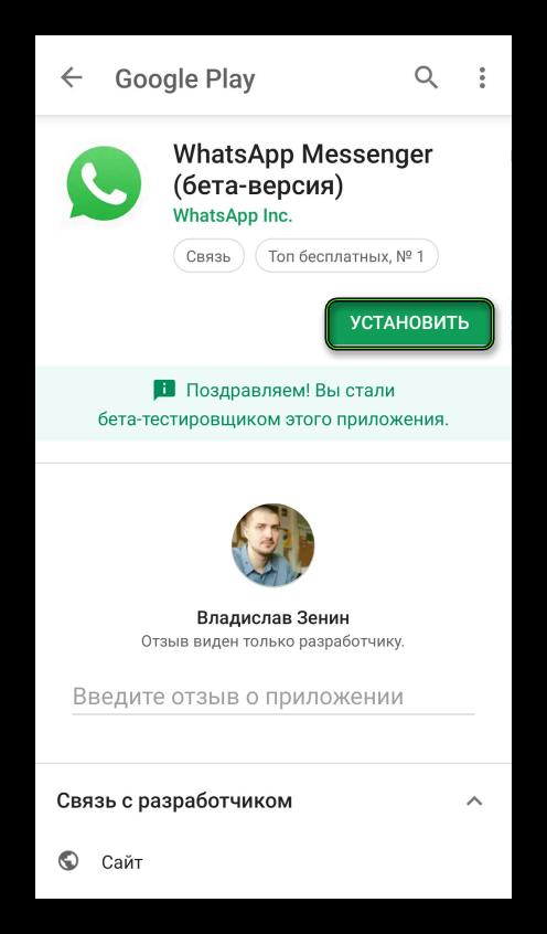Установить мессенджер WhatsApp из магазина приложений Google Play
