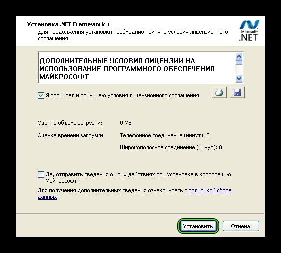 Установка Microsoft NET Framework 4 в Windows