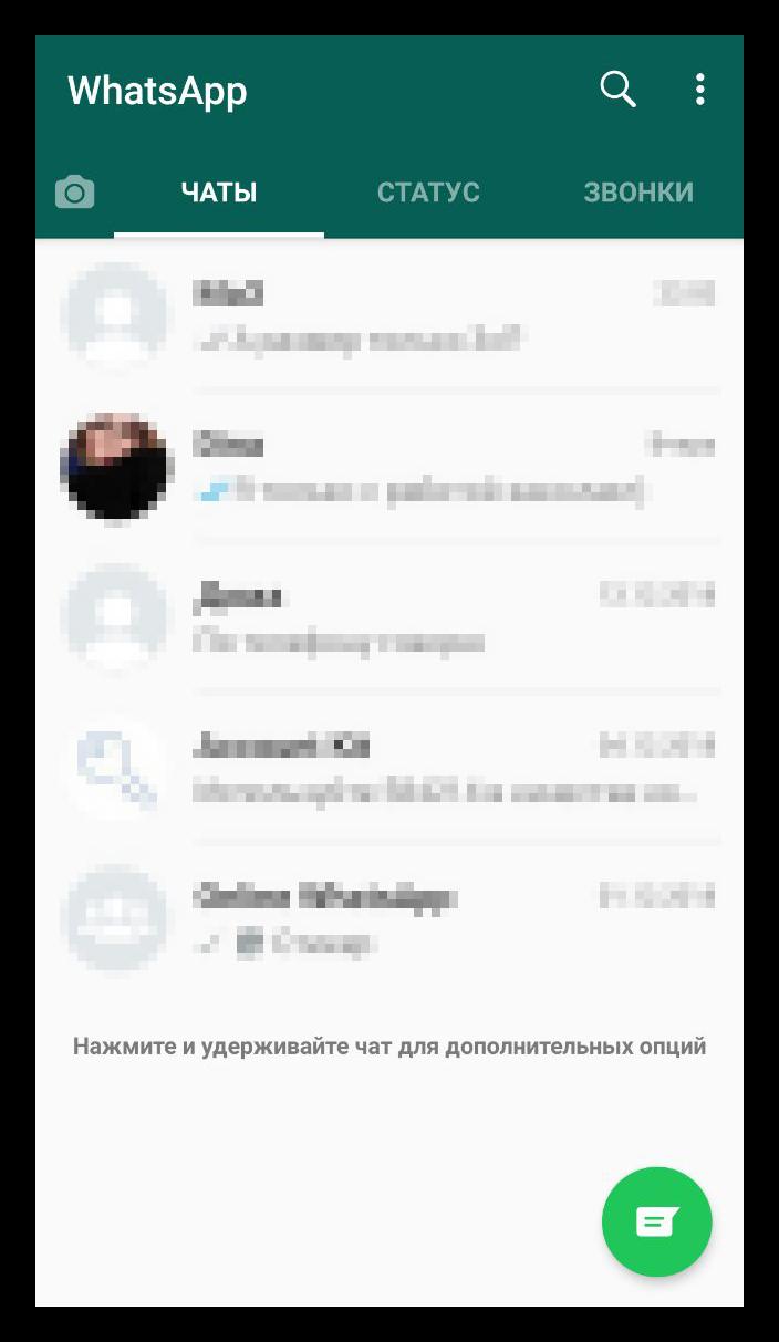 Внешний вид в приложении WhatsApp для Android