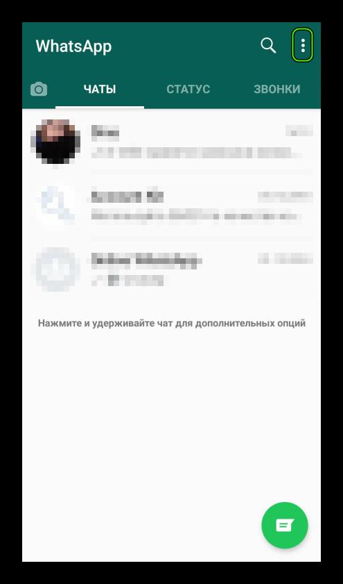 Вызов контекстного меню в Android-приложении WhatsApp