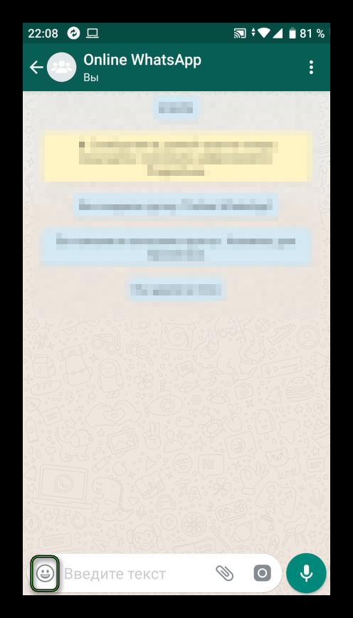 Вызов меню выбора смайлов для WhatsApp