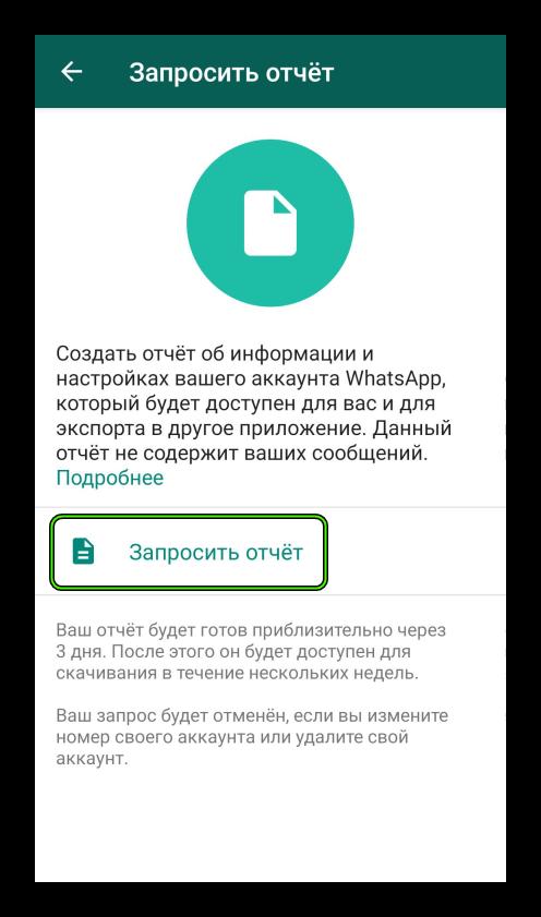 Запросить отчет об аккаунте в WhatsApp