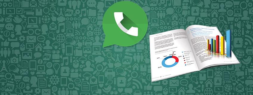 Запросить отчет об информации учетной записи в WhatsApp