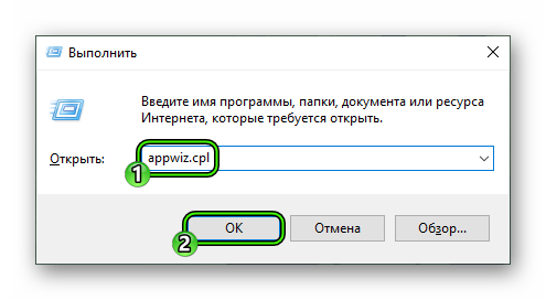 Запуск appwiz.cpl через окно Выполнить