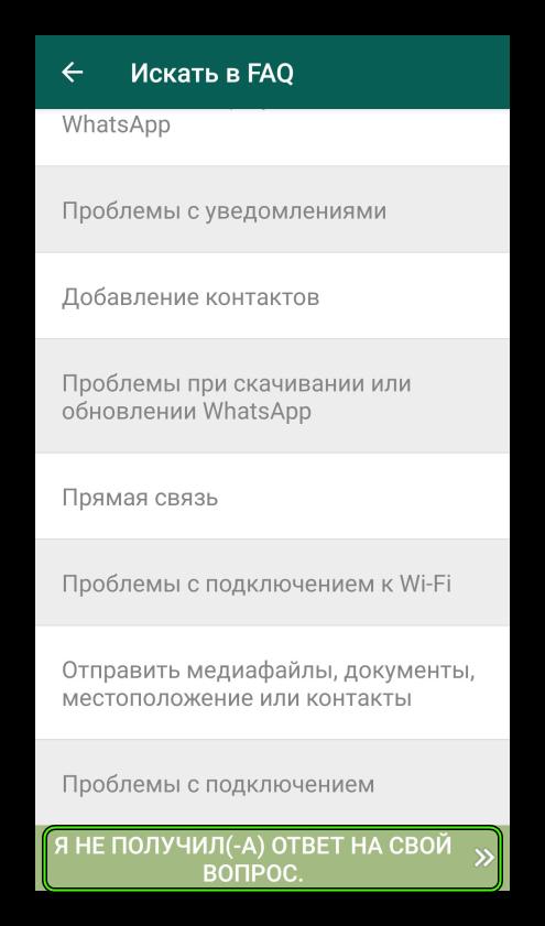 Завершение отправки тикета в ТП WhatsApp